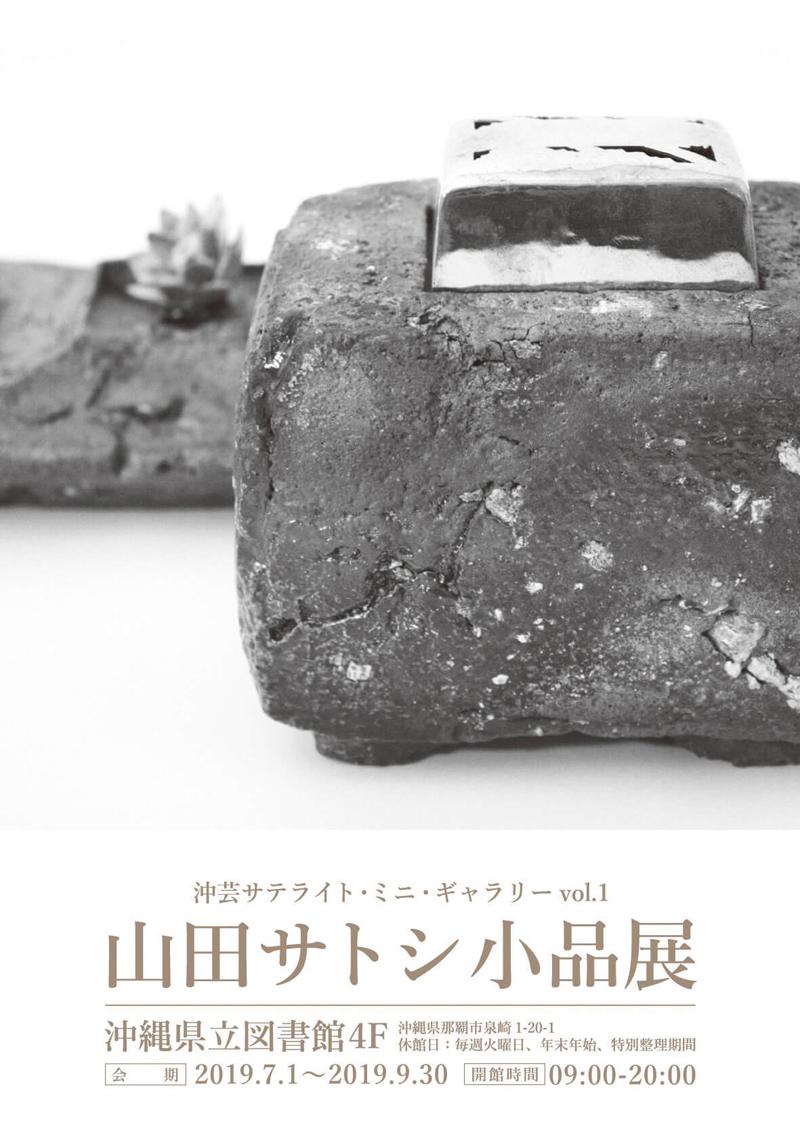 山田サトシ小品展