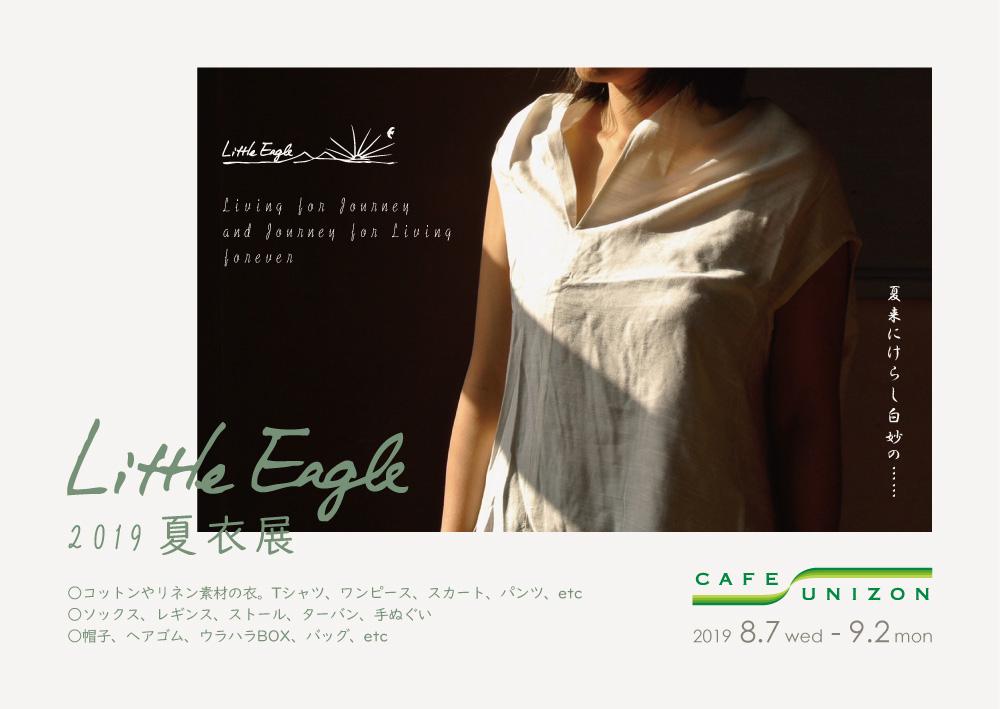 Little Eagle 2019 夏衣展