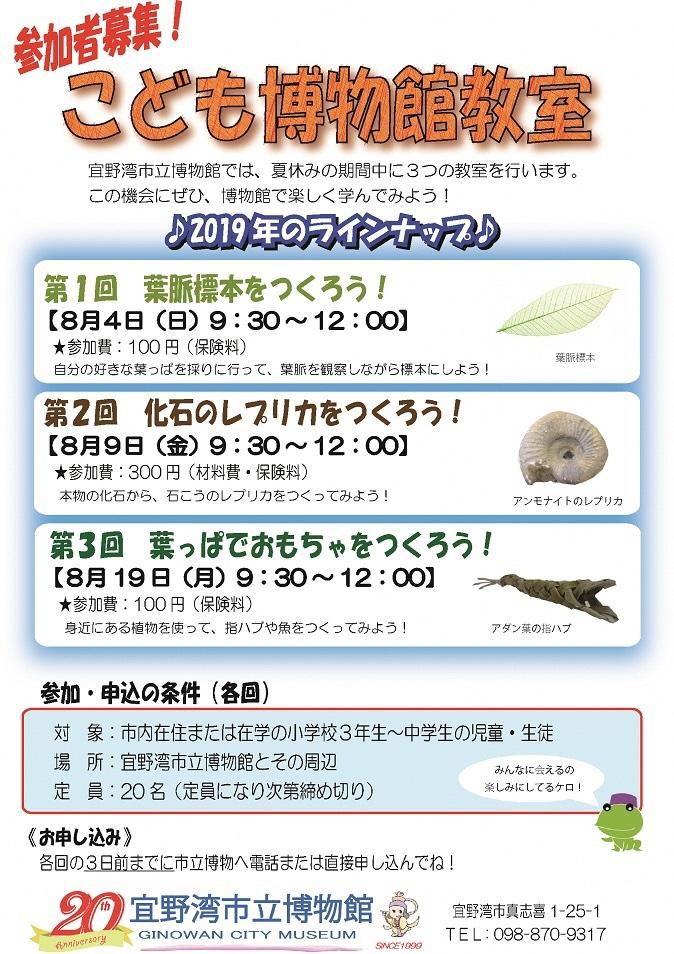 宜野湾市立博物館こども博物館教室(全3回)