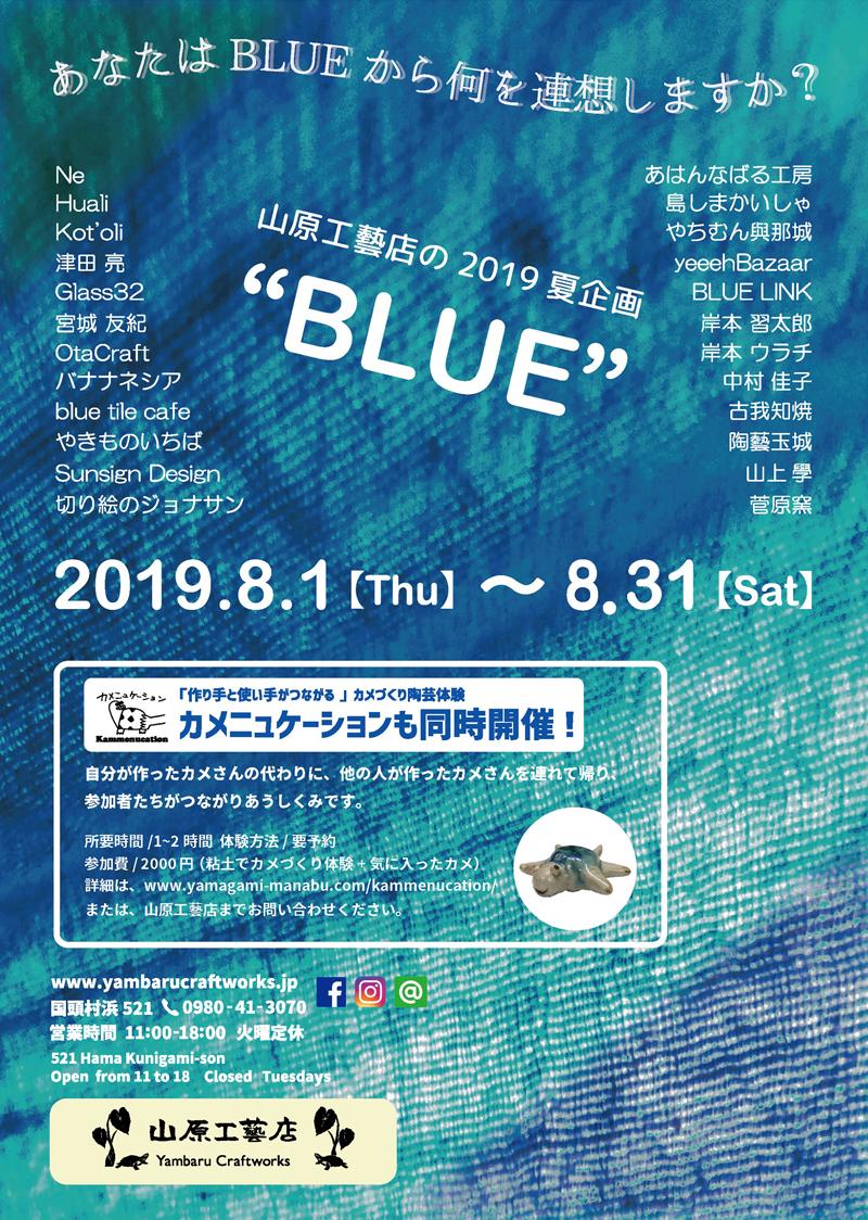 BLUE展 山原工藝店の2019夏企画