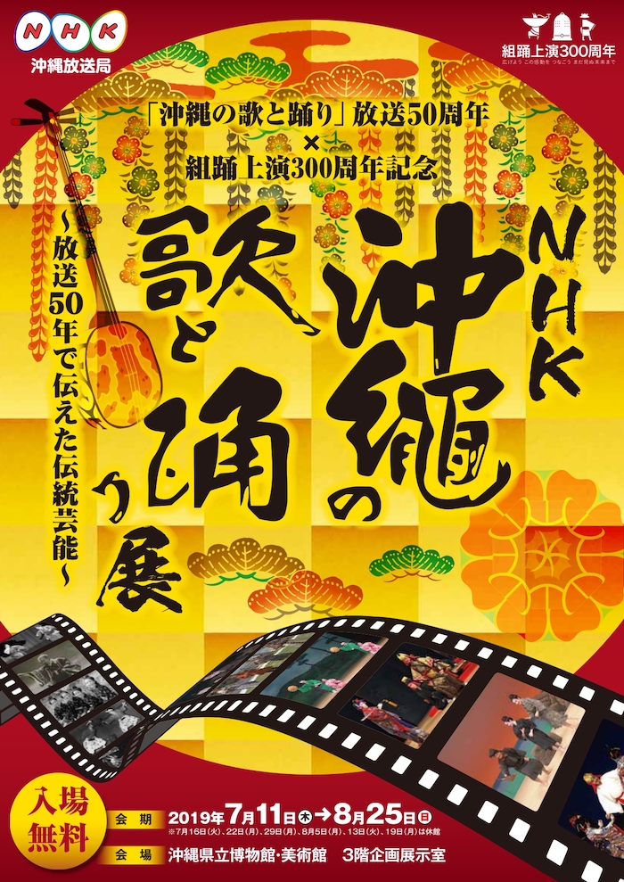 「NHK沖縄の歌と踊り」展 ~放送50年で伝えた伝統芸能~
