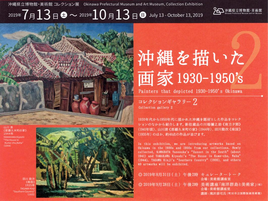 沖縄を描いた画家 1930-1950's