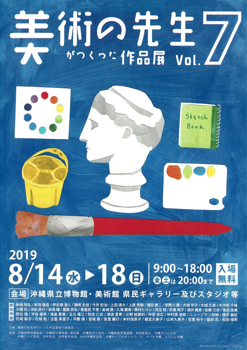 美術の先生がつくった作品展 Vol.7