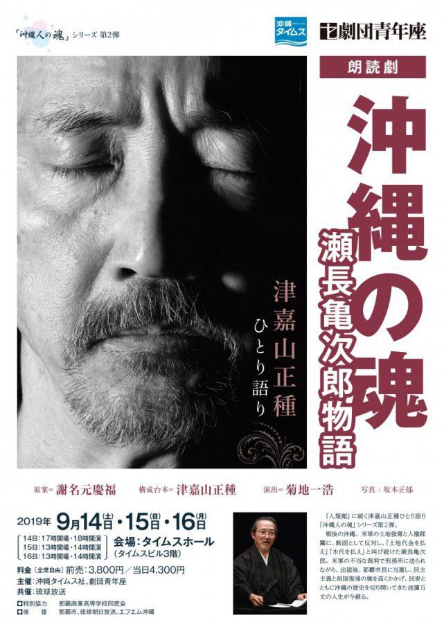 津嘉山正種 朗読劇『沖縄の魂 瀬長亀次郎物語』