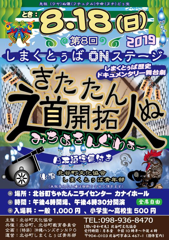 しまくとぅば歴史ドキュメンタリー舞台劇『きたたんぬ道開拓人(みちあきんぐゎー)』