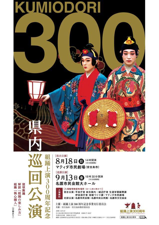 組踊上演300周年記念 県内巡回公演