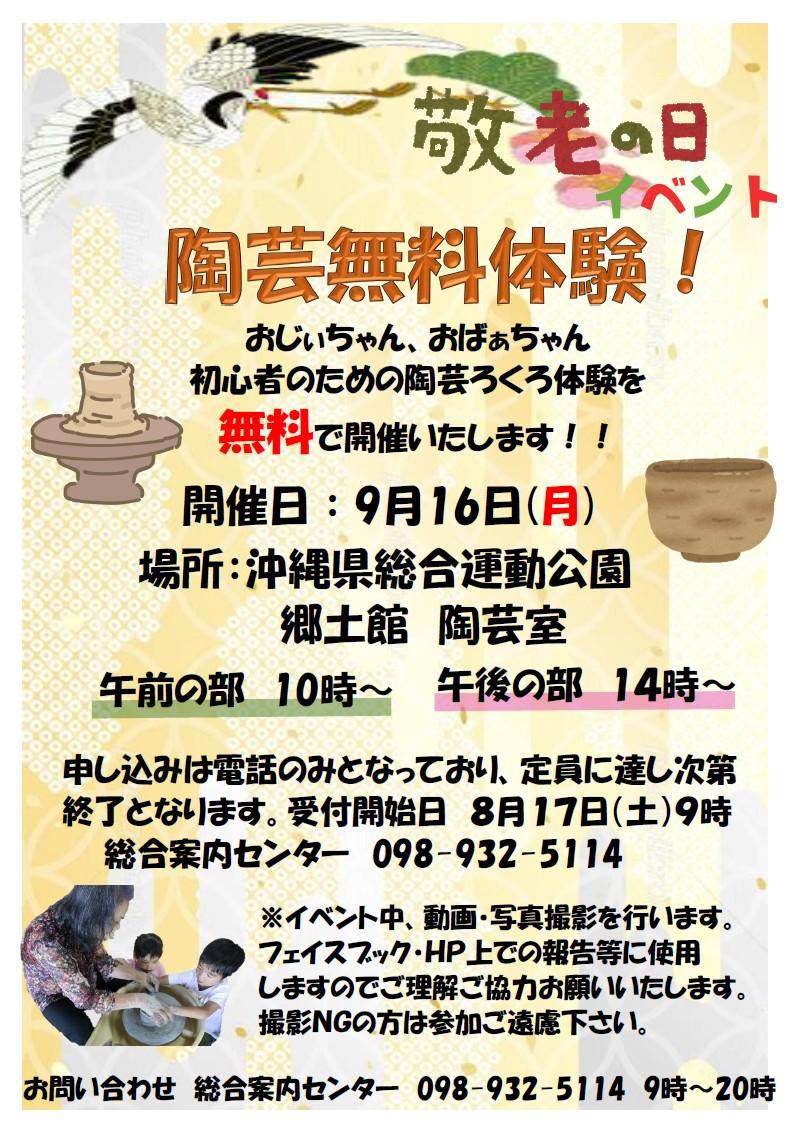 敬老の日 陶芸無料体験