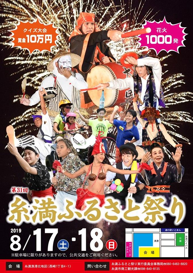 第31回 海・夏祭り in 糸満