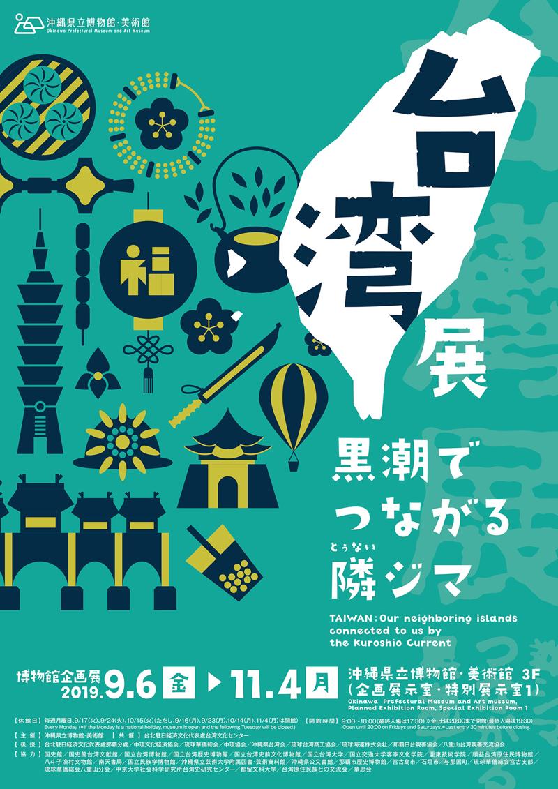 台湾 〜黒潮でつながる隣(とぅない)ジマ〜