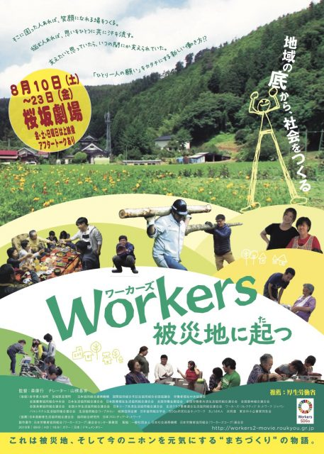 『Workers 被災地に起つ』