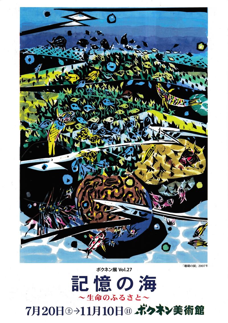 ボクネン展 Vol.27「記憶の海~生命のふるさと~」