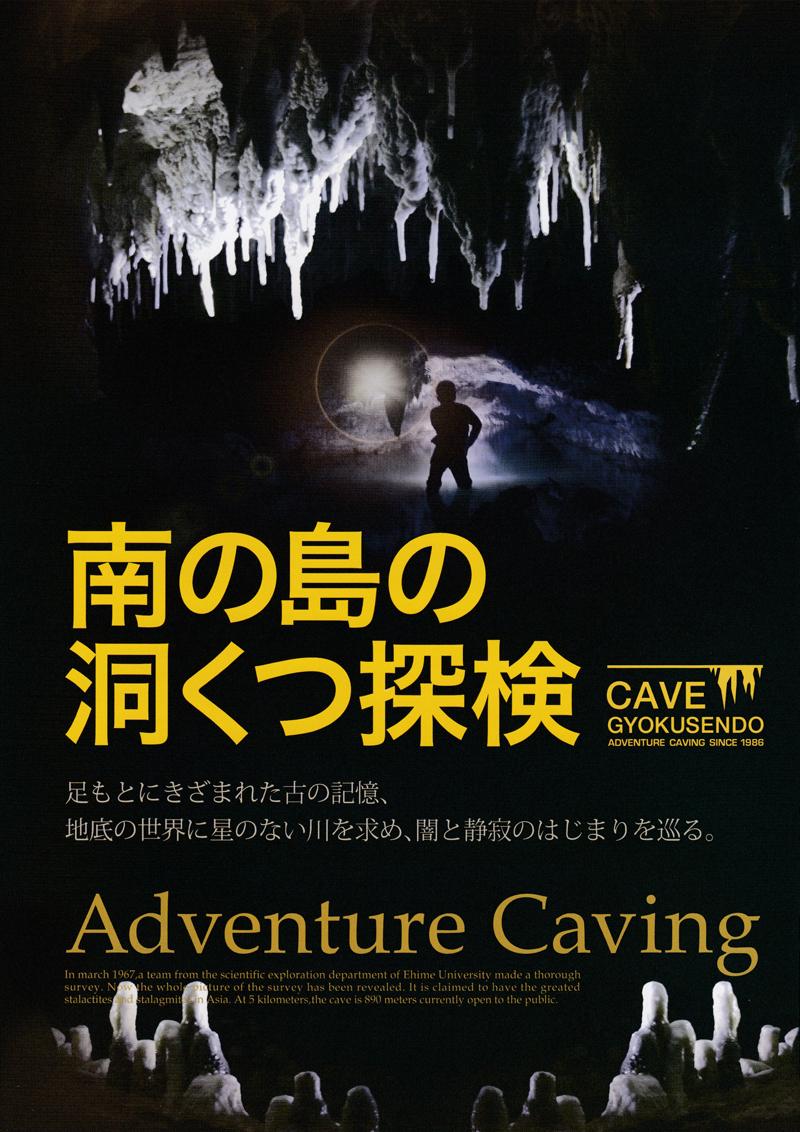 南の島の洞くつ探検2019