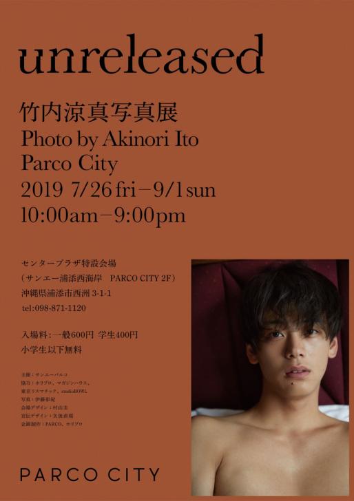 竹内涼真写真展『unreleased –photo by Akinori Ito-』