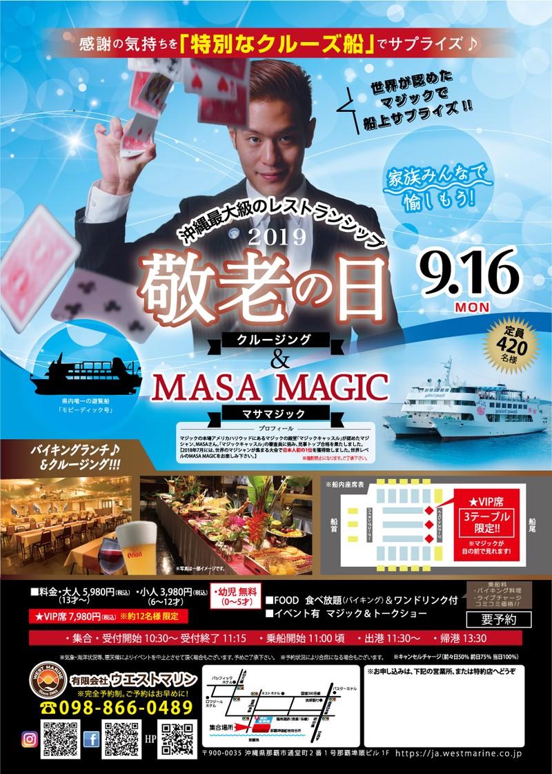 2019敬老の日クルージング&MASA MAGIC