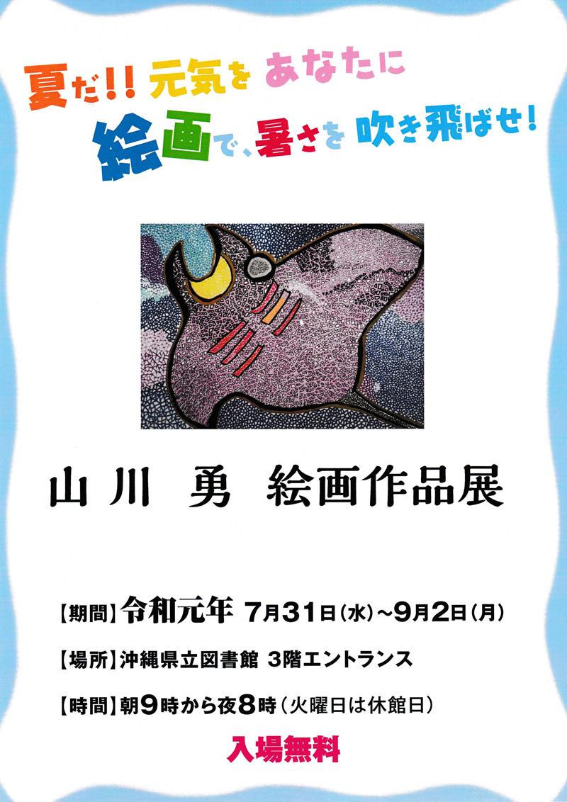 山川勇 絵画作品展