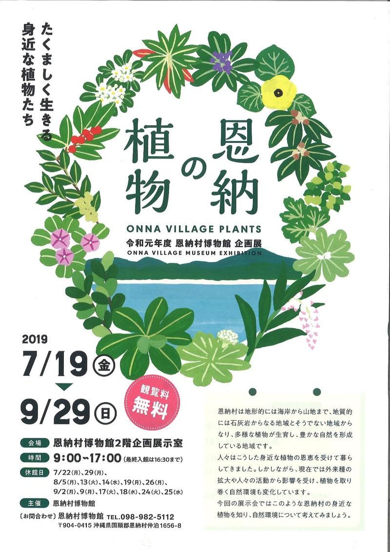 企画展「恩納の植物」