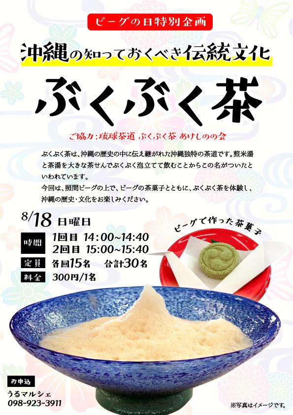 ビーグの上でぶくぶく茶~沖縄の知っておくべき伝統文化~
