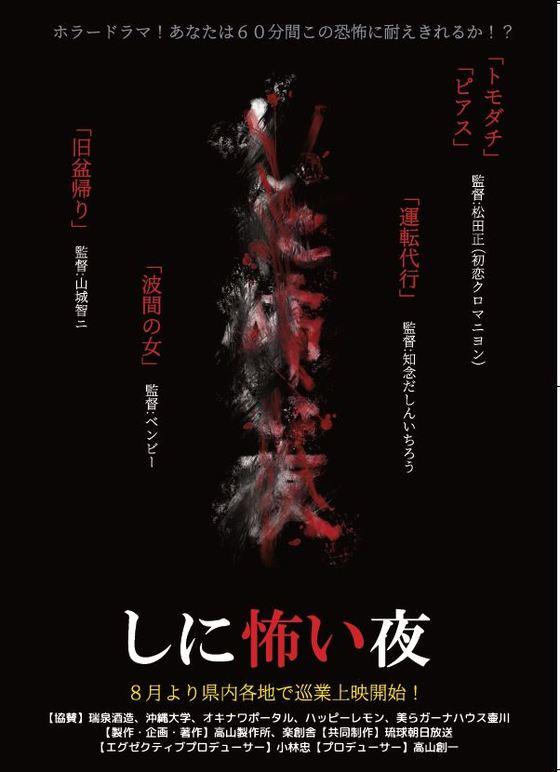 『しに怖い夜』上映会