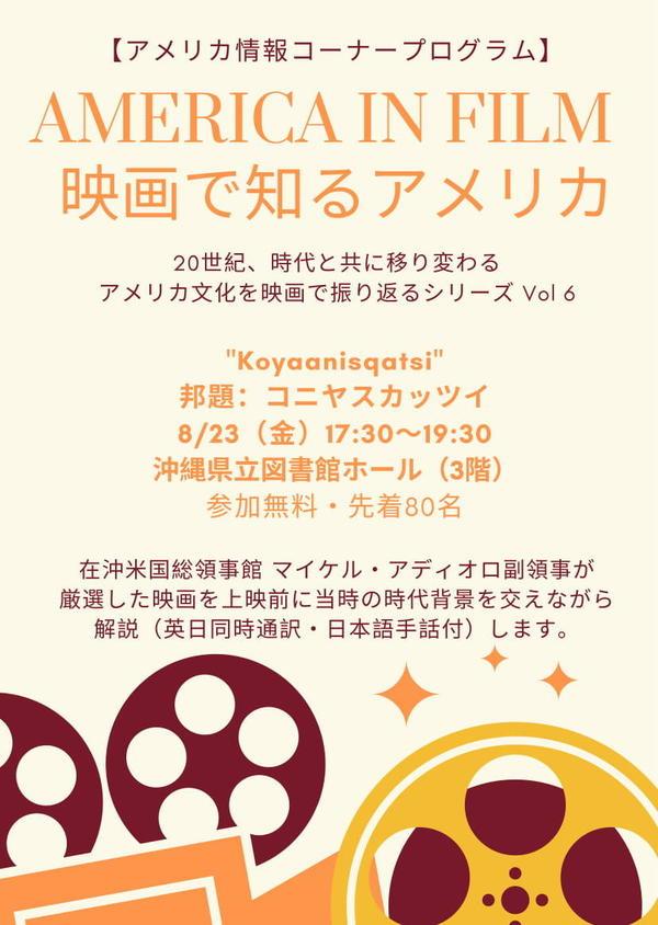 映画で知るアメリカシリーズ 第6回『Koyaanisqatsi コニヤスカッツィ 』