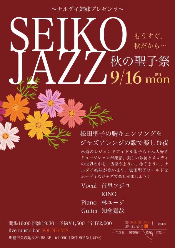 松田聖子の胸キュンソングをジャズアレンジで楽しむ夜