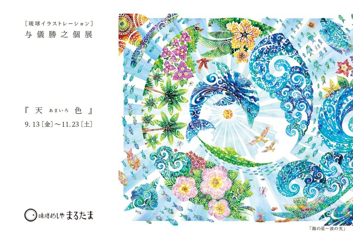 琉球イラストレーション 与儀勝之 個展『天色(あまいろ)』
