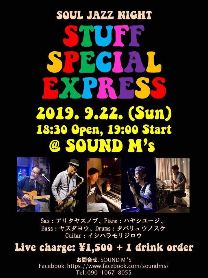 "SOUL JAZZ NIGHT""STUFF SPECIAL EXPRESS"""