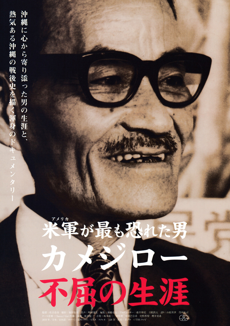 ドキュメンタリー映画『米軍(アメリカ)が最も恐れた男 カメジロー不屈の生涯』桜坂劇場