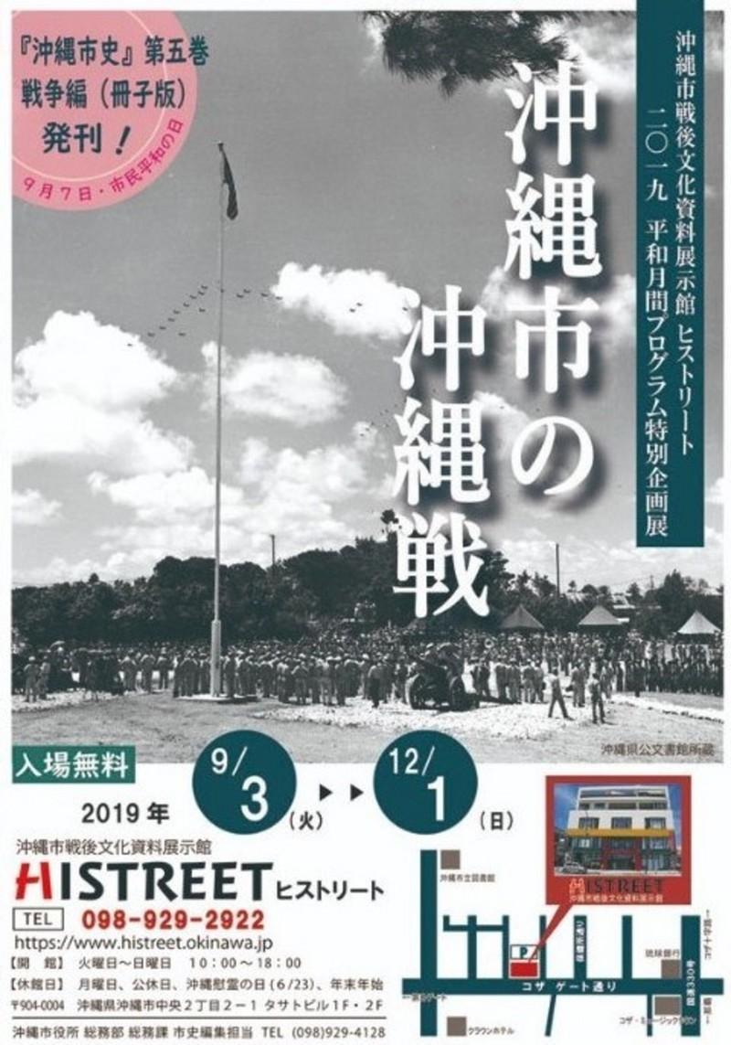 特別企画展「沖縄市の沖縄戦」