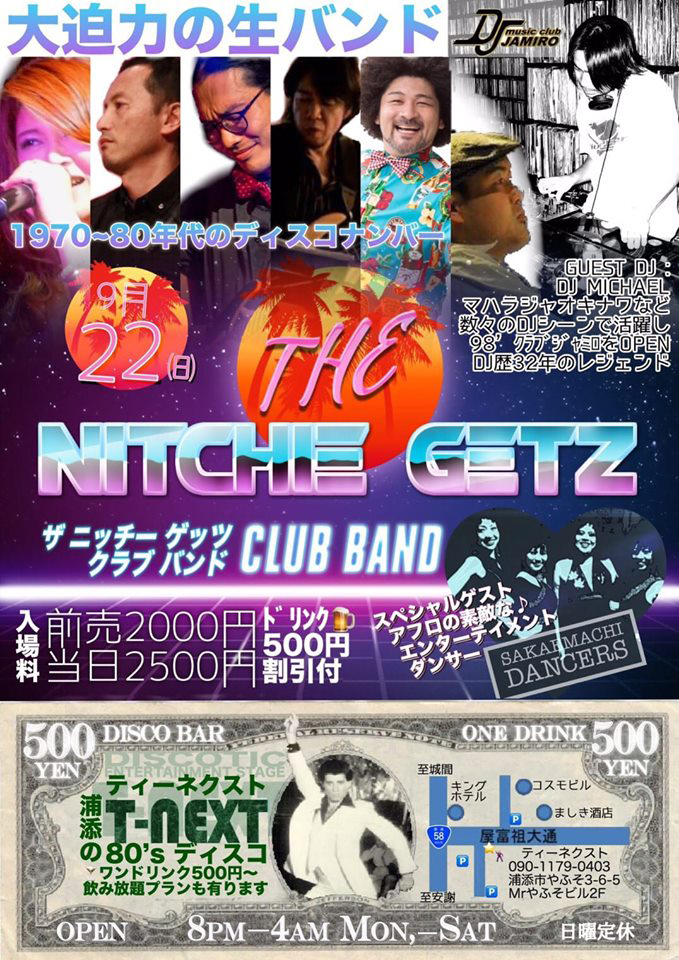THE NITCHIE GETZ CLUB BAND