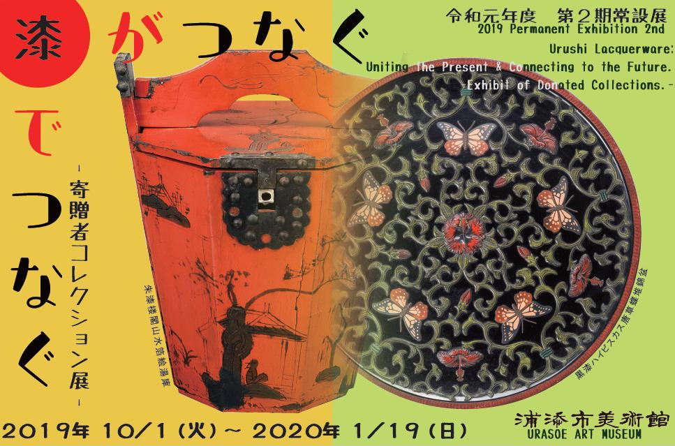 「漆がつなぐ漆でつなぐ-寄贈者コレクション-」令和元年(2019年)度第2期常設展