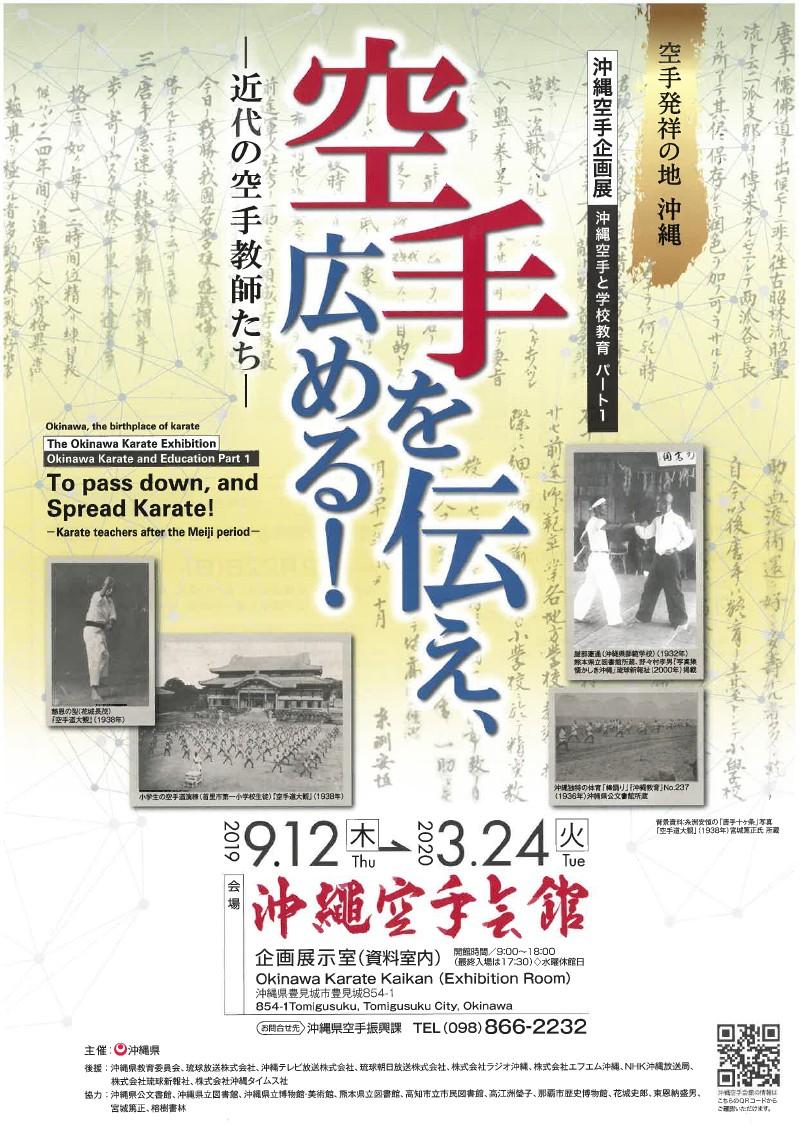 沖縄空手企画展「空手を伝え、広める!-近代の空手教師たち-」