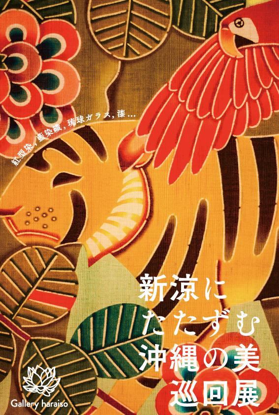 「新涼にたたずむ沖縄の美」巡回展