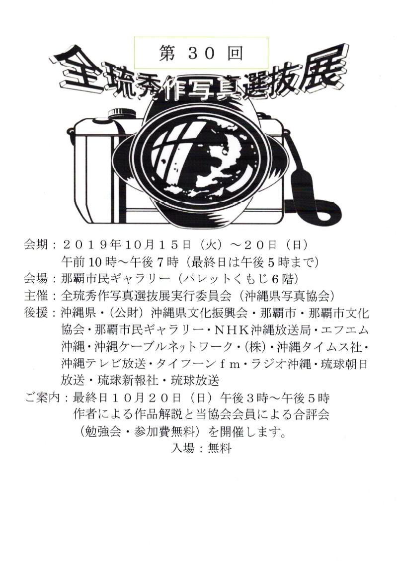 第30回 全琉秀作写真選抜展