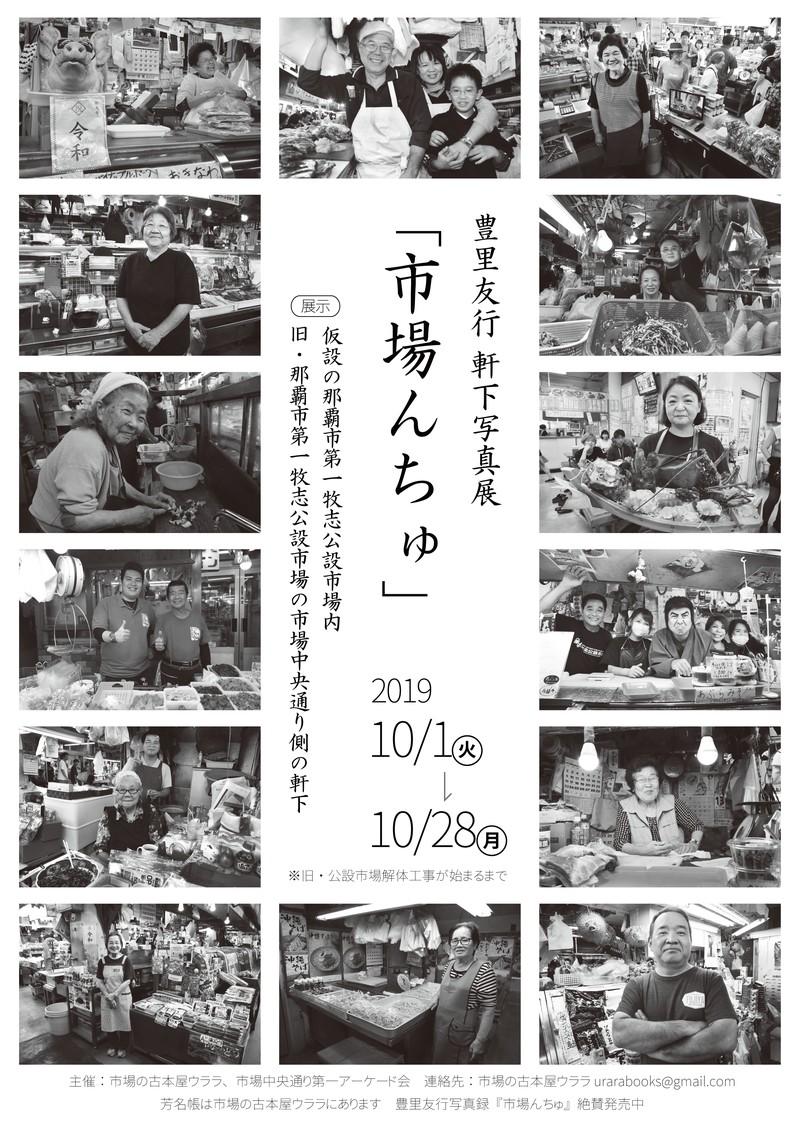 豊里友行 軒下写真展「市場んちゅ」