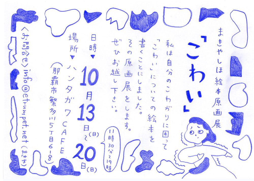 まきやしほ絵本原画展「こわい」