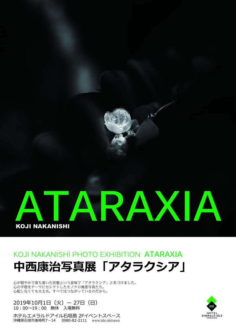 中西康治写真展「アタラクシア」