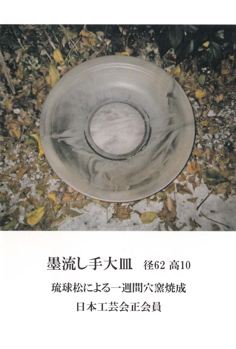 松島朝義 陶藝展