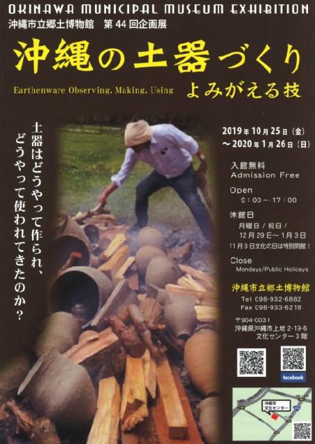 沖縄の土器づくり よみがえる技