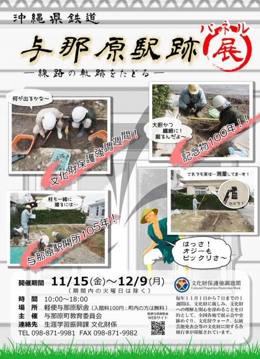 沖縄県鉄道・与那原駅跡展