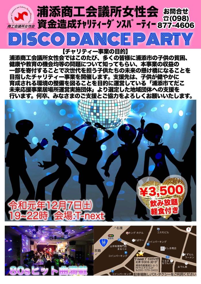 浦添商工会議所女性会 チャリティーダンスパーティー