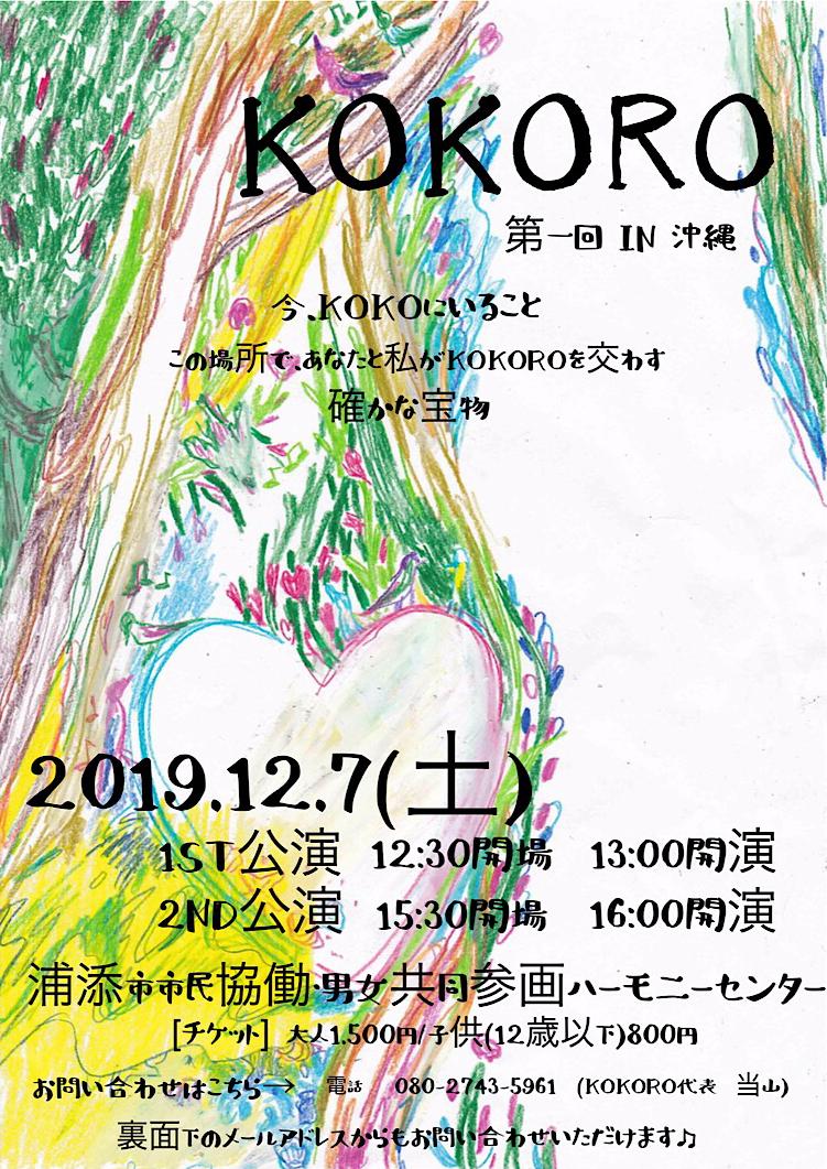 KOKORO 第1回 in 沖縄