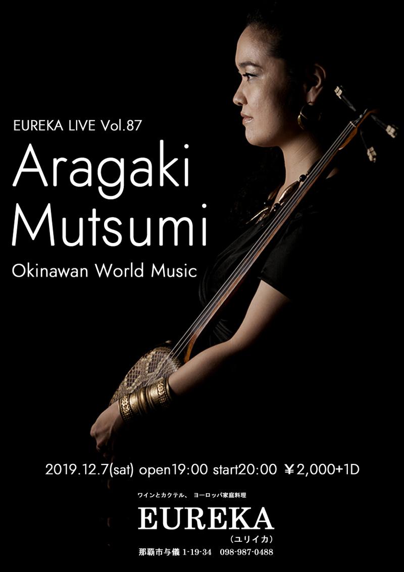 新垣睦美 Okinawan World Music