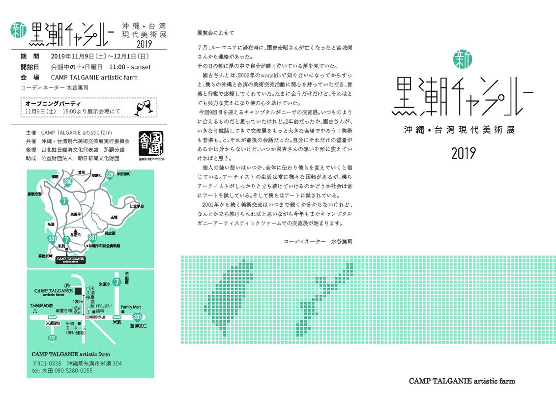 新黒潮チャンプルー沖縄・台湾現代美術展2019
