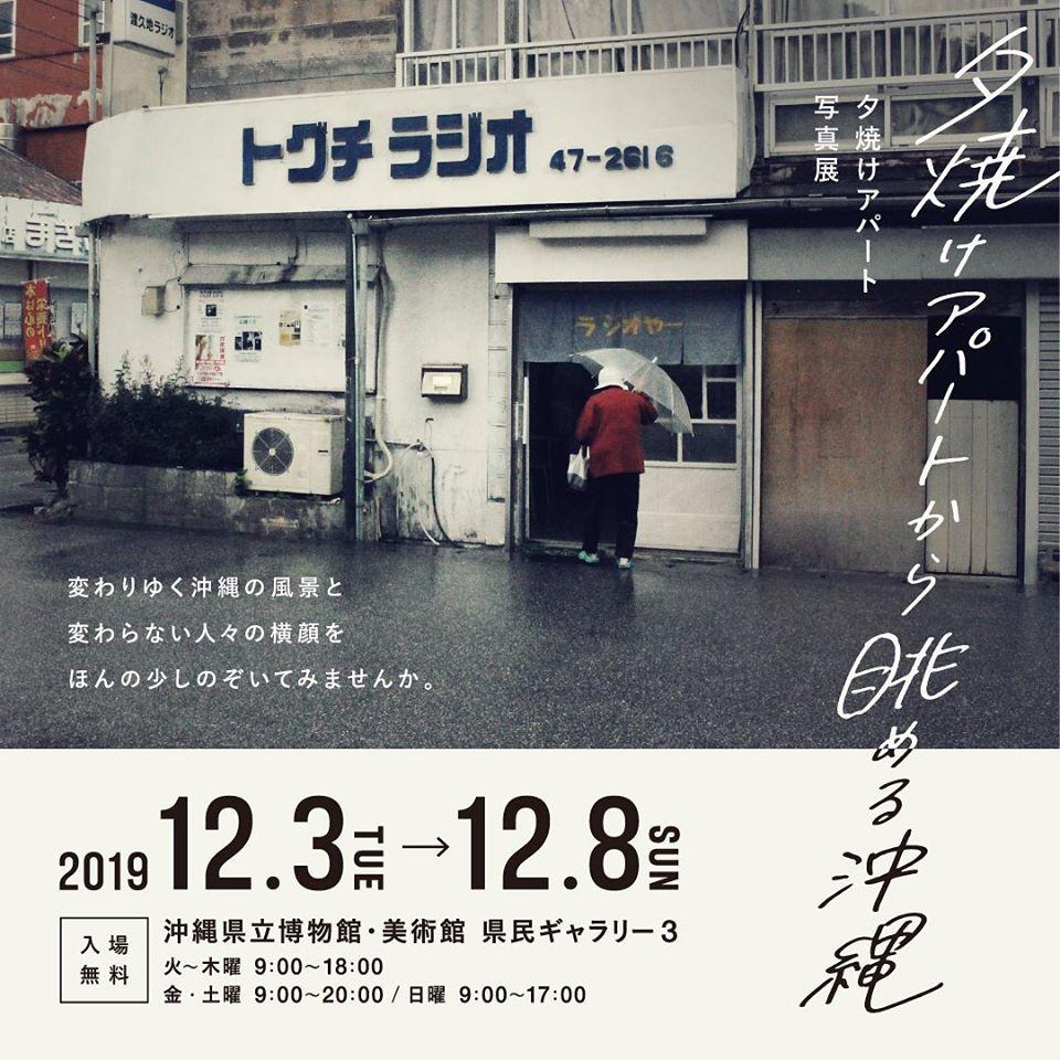 写真展「夕焼けアパートから眺める沖縄」