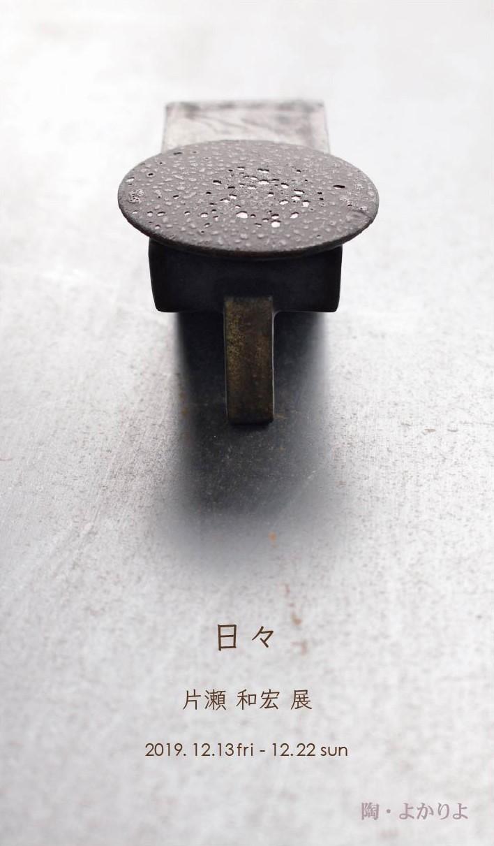 片瀬和宏 展「日々」