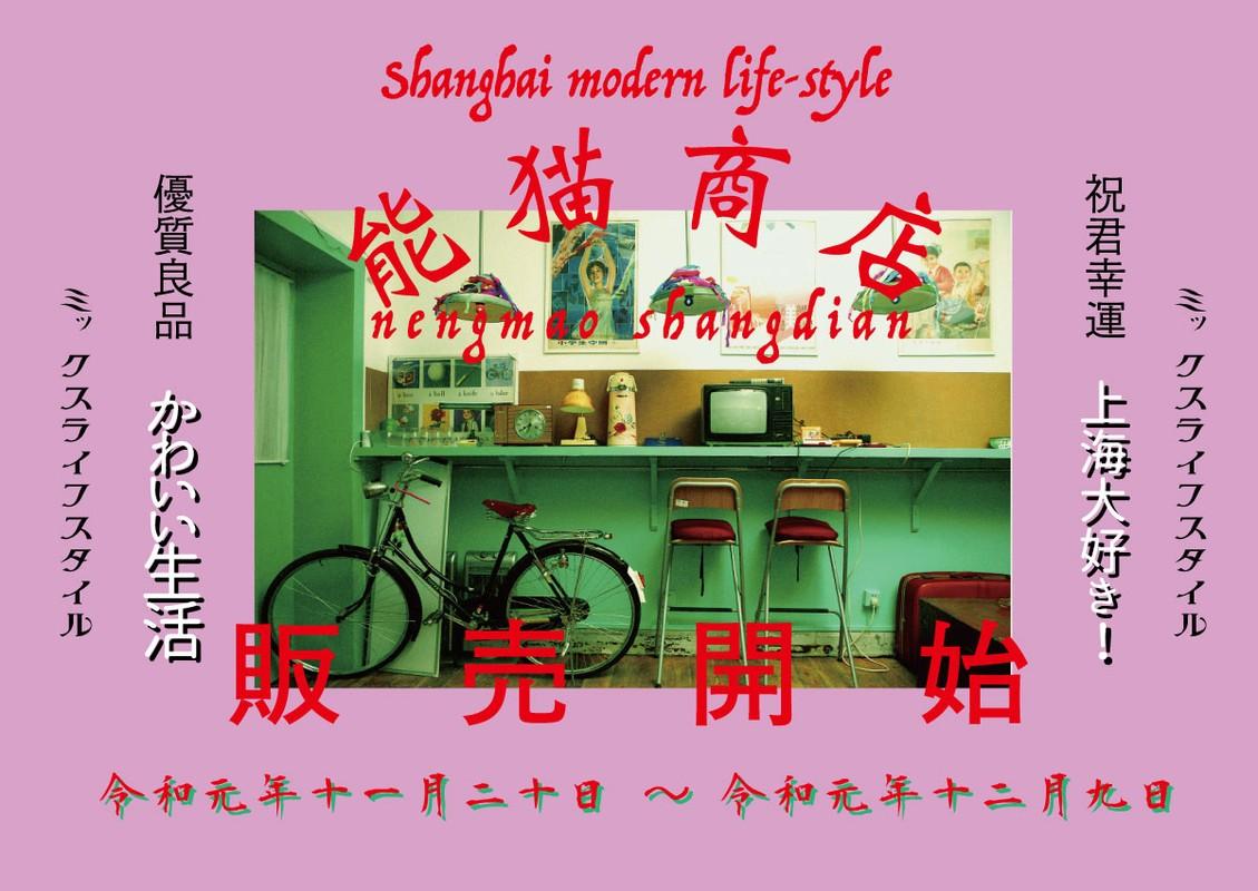 能猫商店 nengmao shangdian