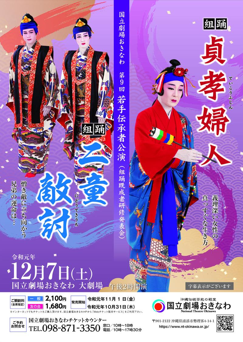 国立劇場おきなわ 第9回 若手伝承者公演 組踊『二童敵討』『貞孝婦人』