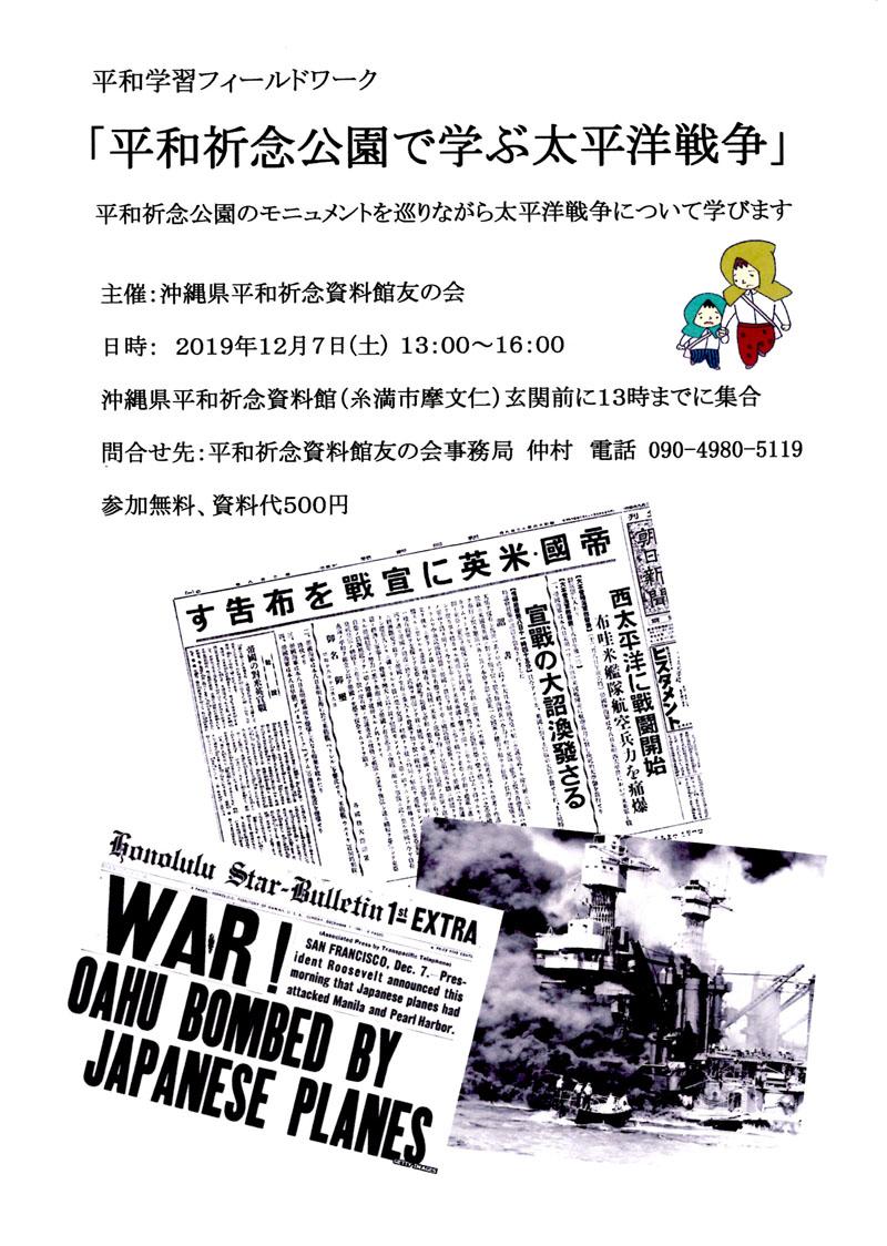 平和学習フィールドワーク「平和祈念公園で学ぶ太平洋戦争」