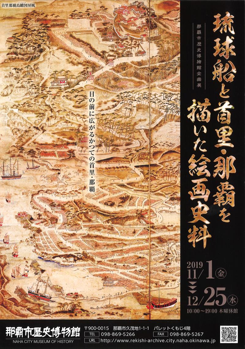 琉球船と首里・那覇を描いた絵画資料