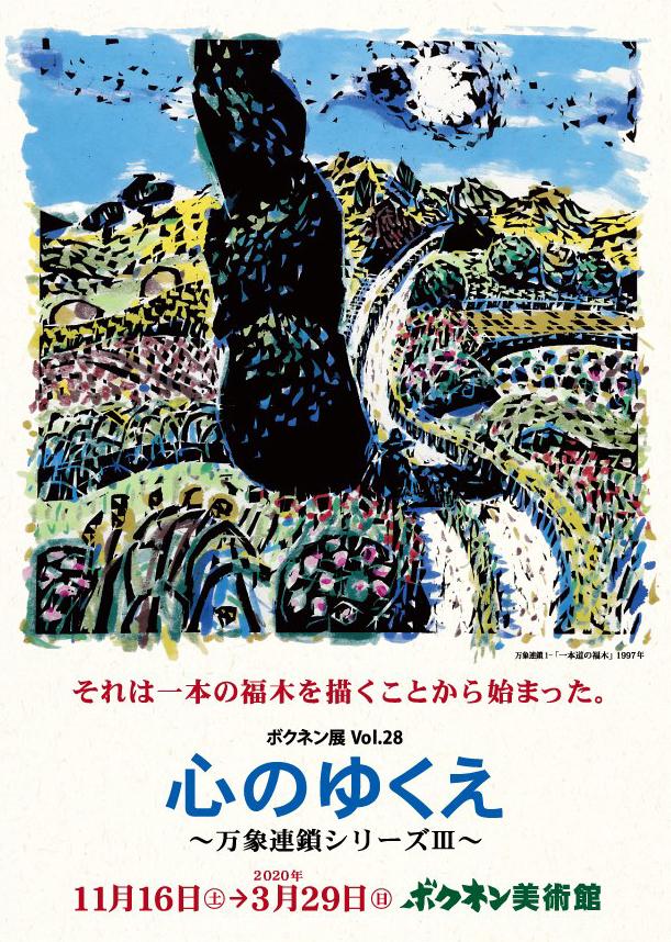 ボクネン展 vol.28「心のゆくえ 〜万象連鎖シリーズIII〜」